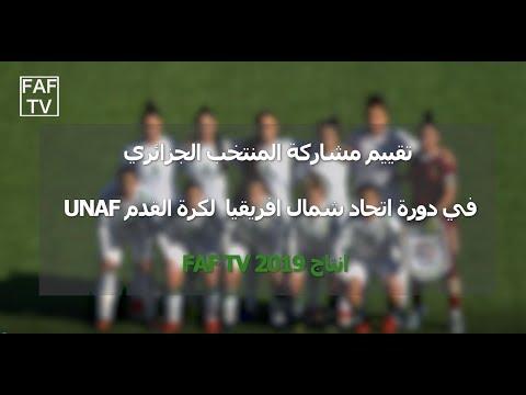 تقييم مشاركة المنتخب الجزائري في دورة اتحاد شمال افريقيا للمنتخبات النسوية أقل من 21 سنة