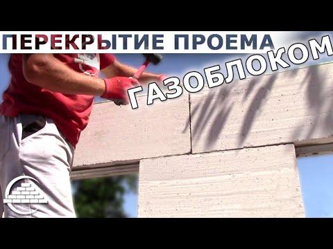 Перекрытие оконного проема газоблоком - [masterkladki]