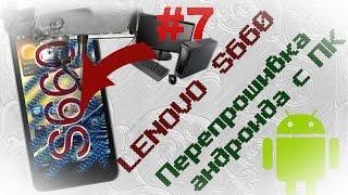 Lenovo S660  прошивка с компьютера (Часть 7)(В данном видео я покажу процесс перепрошивки телефона Lenovo S660 при помощи компьютера и программы flash tool, Купи..., 2015-01-17T07:37:29.000Z)