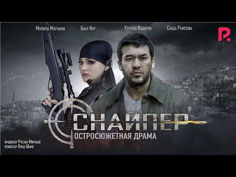 Снайпер (узбекфильм на русском языке) 2019 - Ruslar.Biz