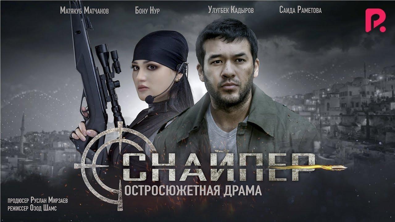 Снайпер (узбекфильм на русском языке) 2019