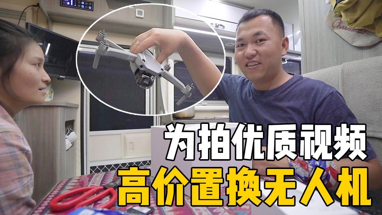 阿偉燕子大採購,為了拍優質視頻換新的無人機,還給百萬買了新衣【阿偉燕子旅行記】