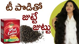 WOW! This Tea Powder Can IMPROVE Your Hair GROWTH | Best TIPS to Get Rid of Hair Fall | VTube Telugu