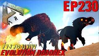 BGZ - ARK: Survival Evolved EP#230 วิวัฒนาการสู่โดโด้เร็กซ์ Evolution Dodorex