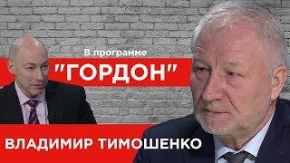 Экс-первый заместитель Председателя СБУ Владимир Тимошенко.