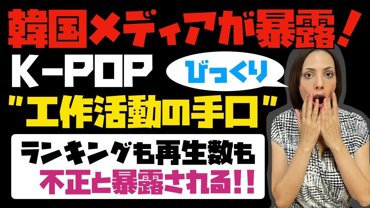【衝撃的過ぎる】韓国メディアが「BTSを含むK-POP、工作活動の手口」を暴露!!ランキングも再生回数も不正と暴露される!