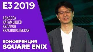 E3 2019 📢 Square Enix: Final Fantasy 7 Remake, Final Fantasy VIII Remastered, Avengers...