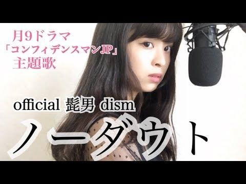 ノーダウト / official 髭男 dism【コンフィデンスマンJP】月9ドラマ 主題歌