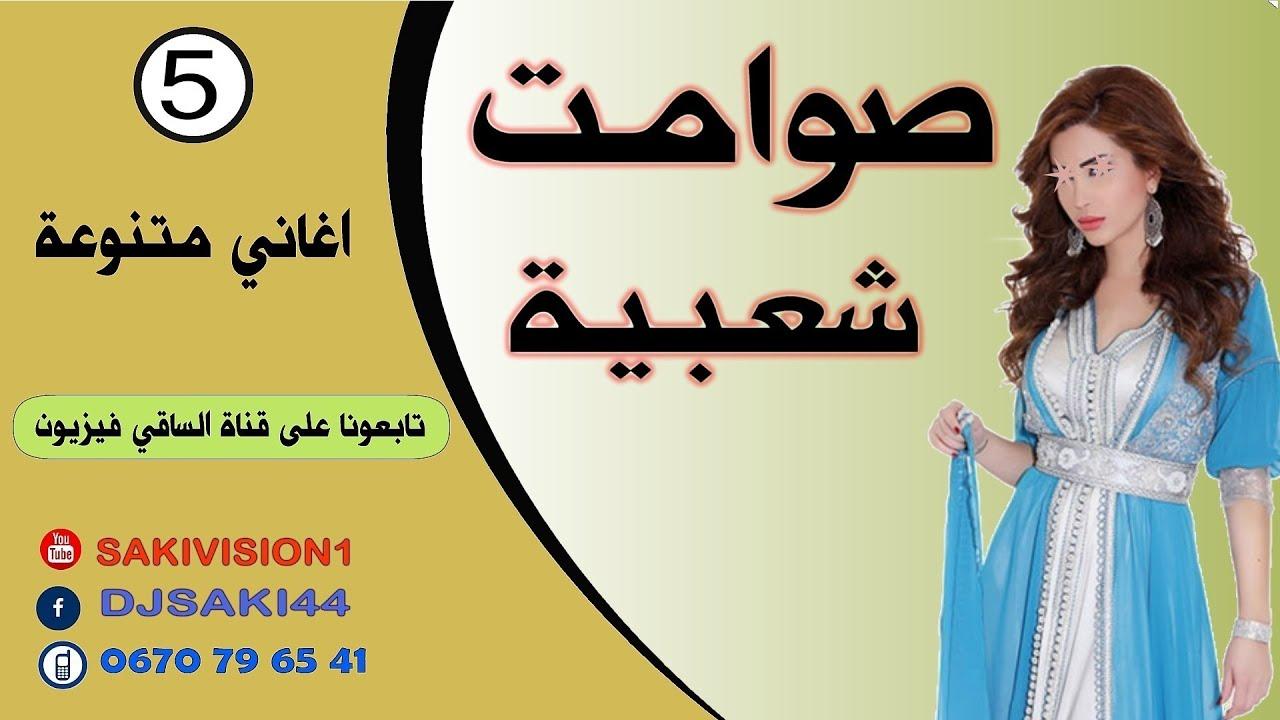 sawamit cha3bi