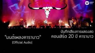 คาราบาว - มนต์เพลงคาราบาว (บันทึกเสียงการแสดงสดคอนเสิร์ต 20 ปี คาราบาว) [Official Audio]