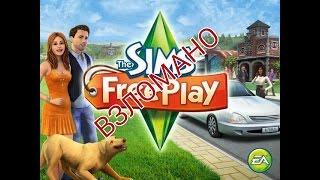 Как скачать The Sims freeplay, с 15-ым уровнем ВИП и кучей денег?