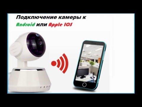 Подключение ip камеру  к android или Apple ios