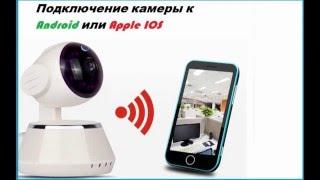 видео Как подключить WiFi камеру к телефону для наблюдения