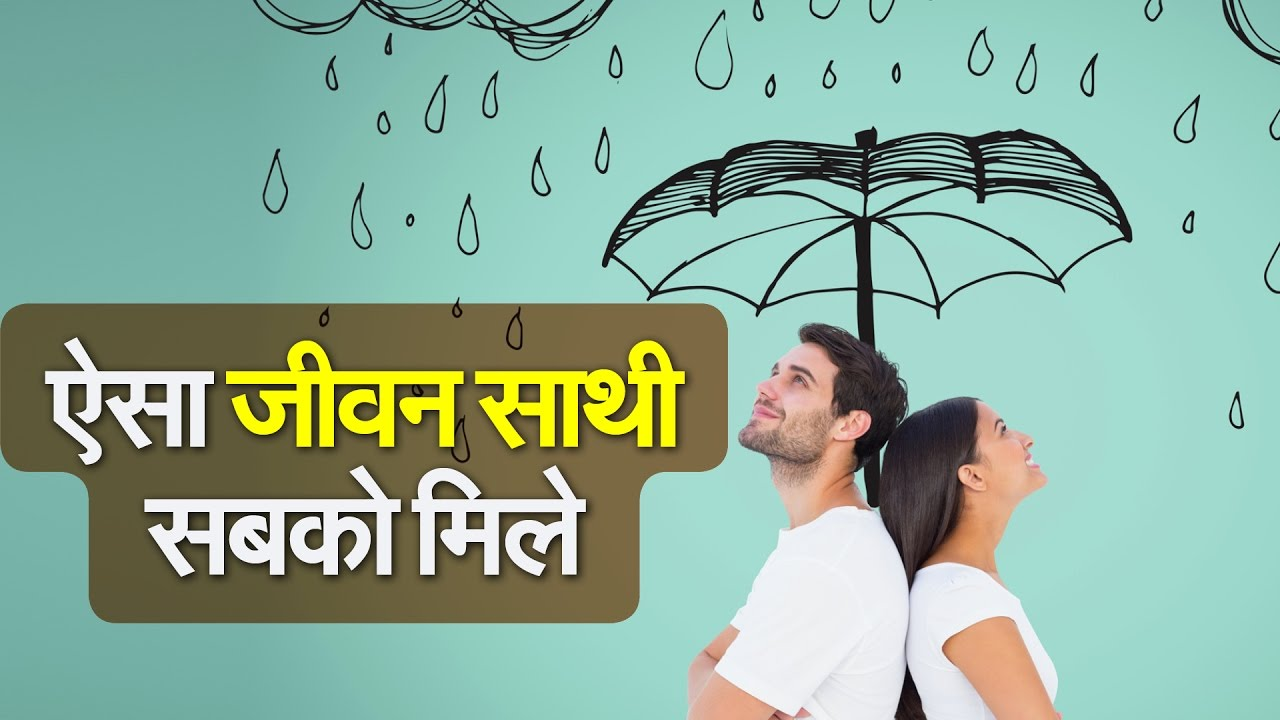 Life partner meaning in hindi