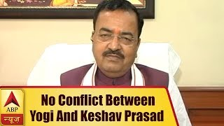 There Is No Conflict Between CM Yogi And Me: UP Deputy CM Keshav Prasad Maurya | ABP News