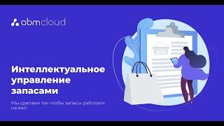 постер к видео Управление запасами на предприятии: интеллектуальная система ABM Inventory