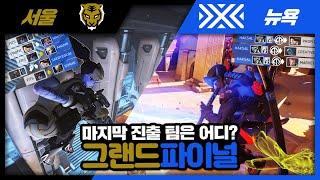 서울 VS 뉴욕 그랜드파이널 진출을 건 마지막 승부! …