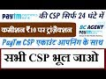 How to open Paytm Csp Any Bank Cash Withdraw & Deposit & Per Transaction ₹15 Commission