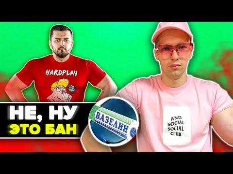 Руки Базуки: вазелин вместо синтола // Бан Hard Play