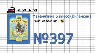 Задание № 397 - Математика 5 класс (Виленкин, Жохов)
