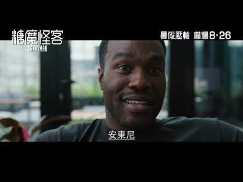糖魔怪客 (Candyman)電影預告