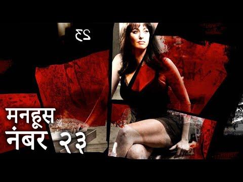 The Number 23 (2007) Explained in Hindi | Ending Explained