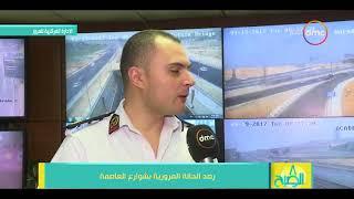 'جوجل ماب' يوضح الكثافات المرورية بالقاهرة.. فيديو