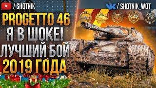 progetto 46 - Я В ШОКЕ! ЛУЧШИЙ БОЙ 2019 ГОДА!