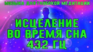 Download Исцеление во время сна 432 Гц - Музыка для сна | Чудо сон | Музыка для глубокой медитации Mp3 and Videos