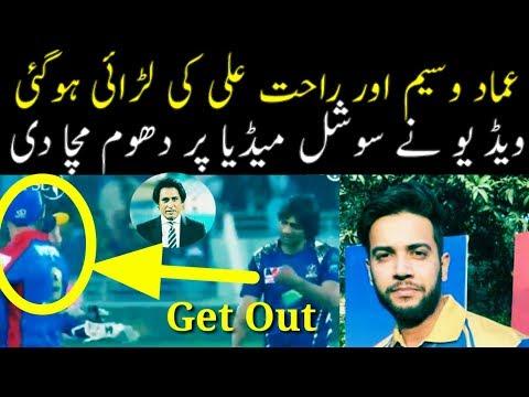 PSL 2018 Imad Wasim vs Rahat Ali Fight Viral in Social Media ll Karachi Kings vs Quetta Gladiators