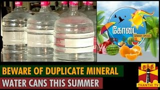 Beware of Duplicate Mineral Water Cans this Summer - Thanthi TV