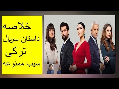 خلاصه داستان سریال ترکی سیب ممنوعه