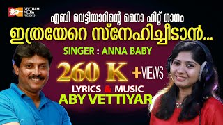 ITHRAYERE By ABY VETTIYAR; SUNG BY ANNA BABY