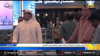 ترحيب كويتي بإستئناف رحلات طيران اليمنية بين البلدين