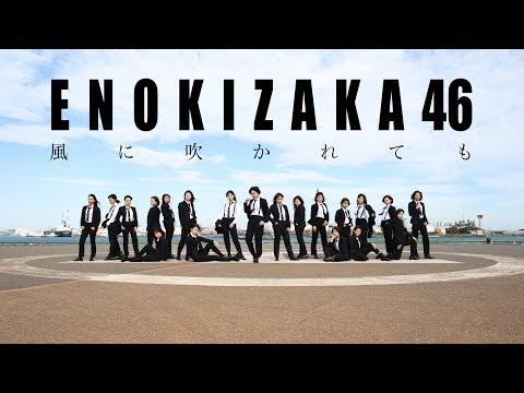 欅坂46『風に吹かれても』風に吹かれすぎながら踊ってみた【榎坂46】