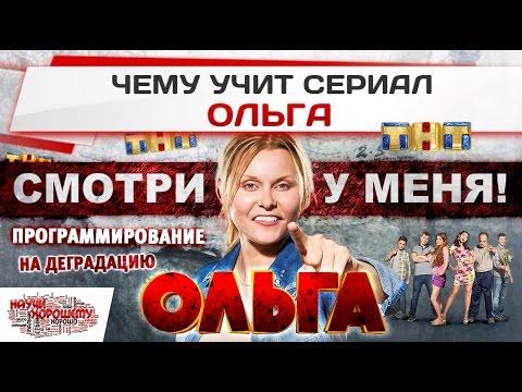 Сериал Ольга 5 серия смотреть онлайн бесплатно на ТНТ