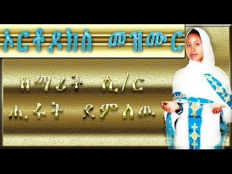 Z Hirut Demlew:- new album  Ethiopian orthodox mezmur Audio 2017 availble in OrthoMezmur