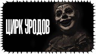 Страшные истории  - Цирк уродов