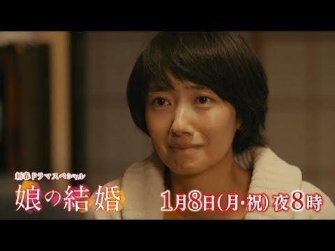 中井貴一 娘の結婚 CM スチル画像。CM動画を再生できます。
