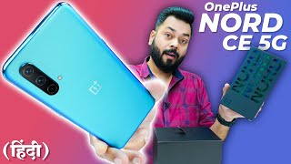 Download OnePlus Nord CE 5G Unboxing And First Impressions ⚡ Snapdragon 750G, 90Hz AMOLED, 64MP Camera & More