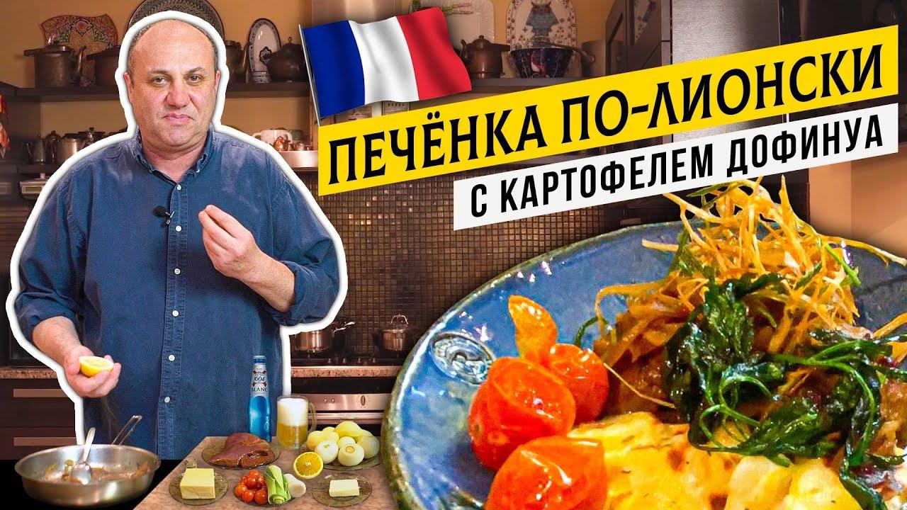 ФРАНЦУЗСКИЙ УЖИН дома — КАРТОФЕЛЬ «Дофинуа» и ПЕЧЁНКА по-лионски | Кулинарная классика