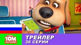 Трейлер - Говорящий Том и Друзья, 36 серия