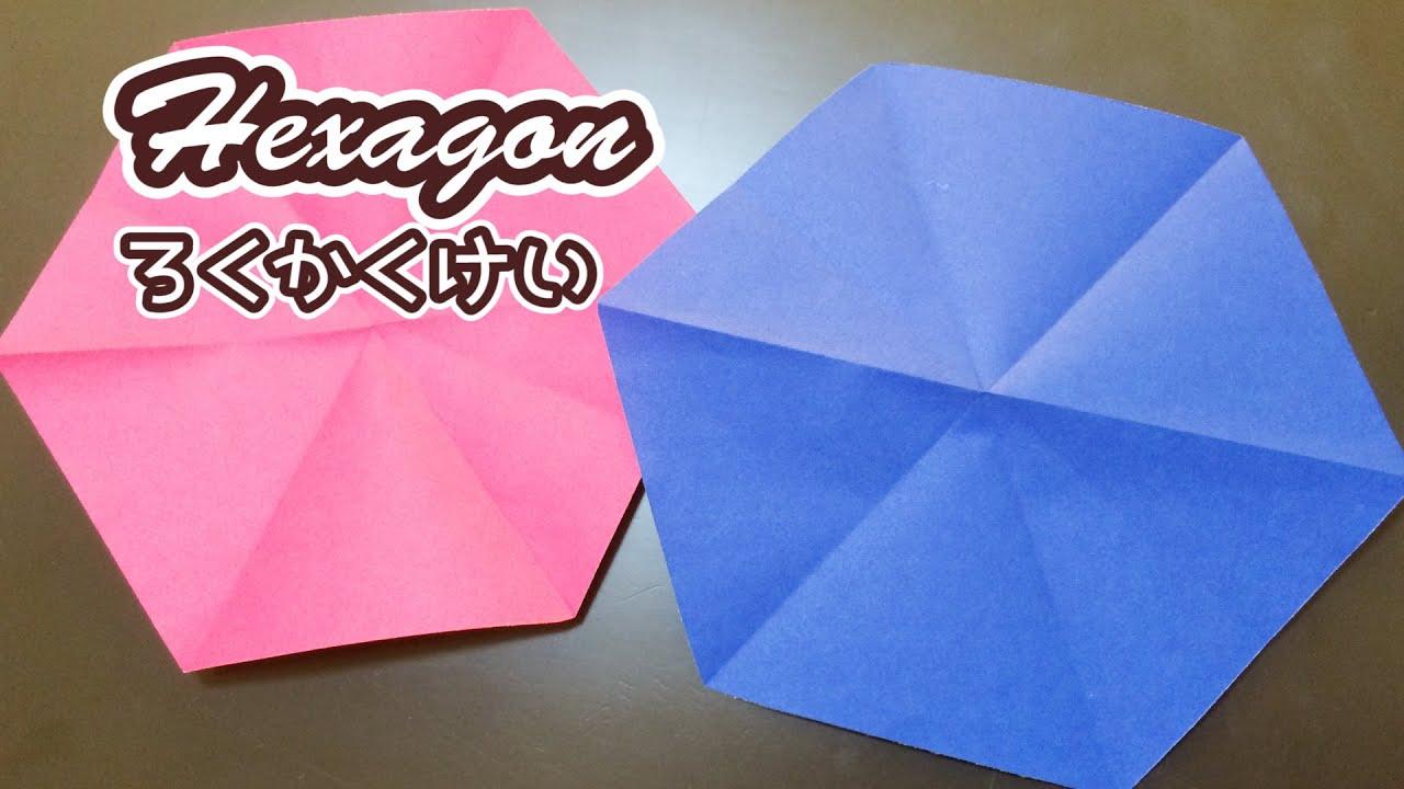 Papercraft Origami =Hexagon= おりがみ=ろくかくけい 六角形=折ってみた! 2016 Origami Vol.860