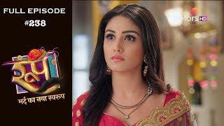 Roop  Mard Ka Naya Swaroop - 25th April 2019 - रूप  मर्द का नया स्वरुप  - Full Episode