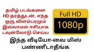 Tamil HD movies free download | No Ads | No Irritation | Ad free site