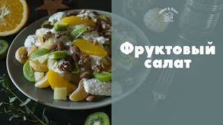 Зимний фруктовый салат [sweet & flour]