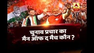 connectYoutube - Gujarat Assembly Elections: BJP or Congress, know which party had greater impact in campai