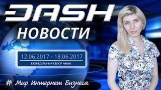 Криптовалюта Dash - Новости за 12.05.2017 -  18.05.2017 - Выпуск №66