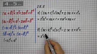 Упражнение 28.5. Вариант А. Б. Алгебра 7 класс Мордкович А.Г.