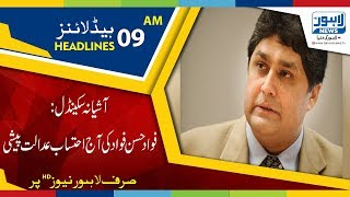 09 AM Headlines Lahore News HD - 20 July 2018